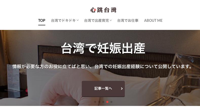 在台日本媽媽Yaekoさん的「心跳台灣」部落格