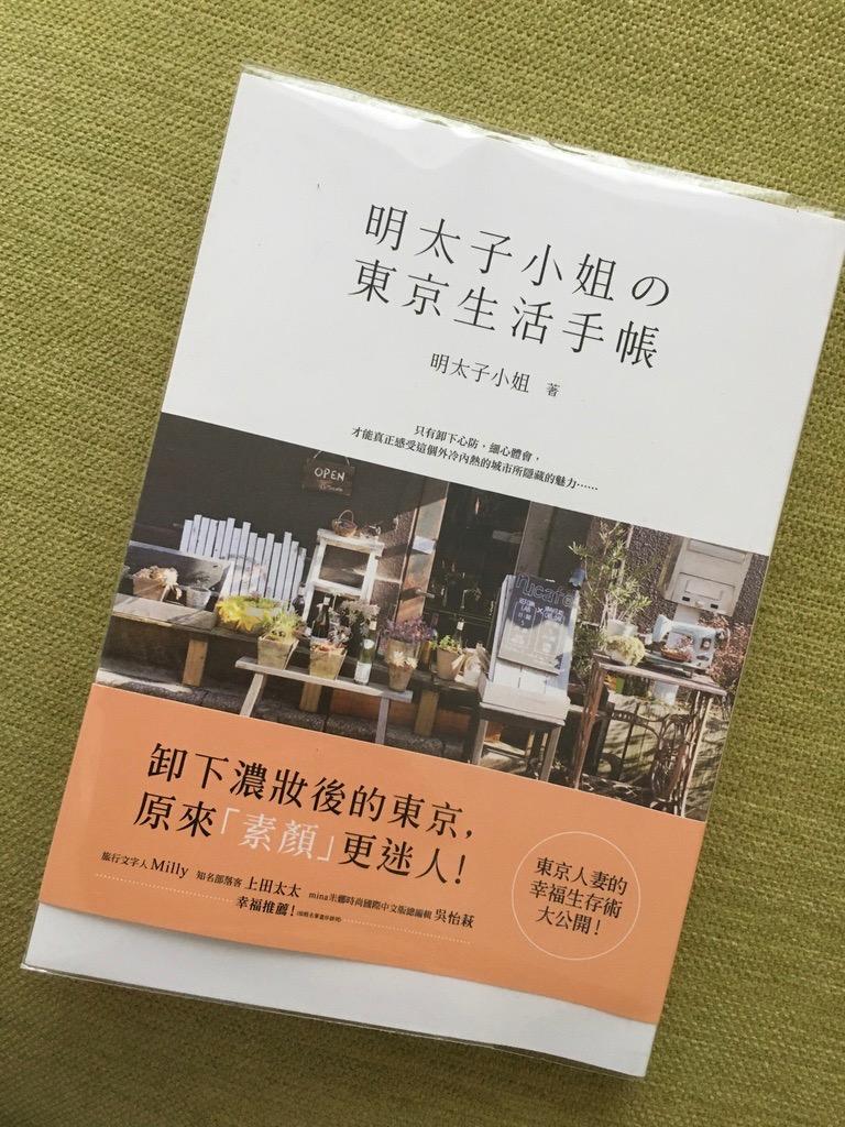 日台女生交換日記~明太子小姐的東京生活手帳
