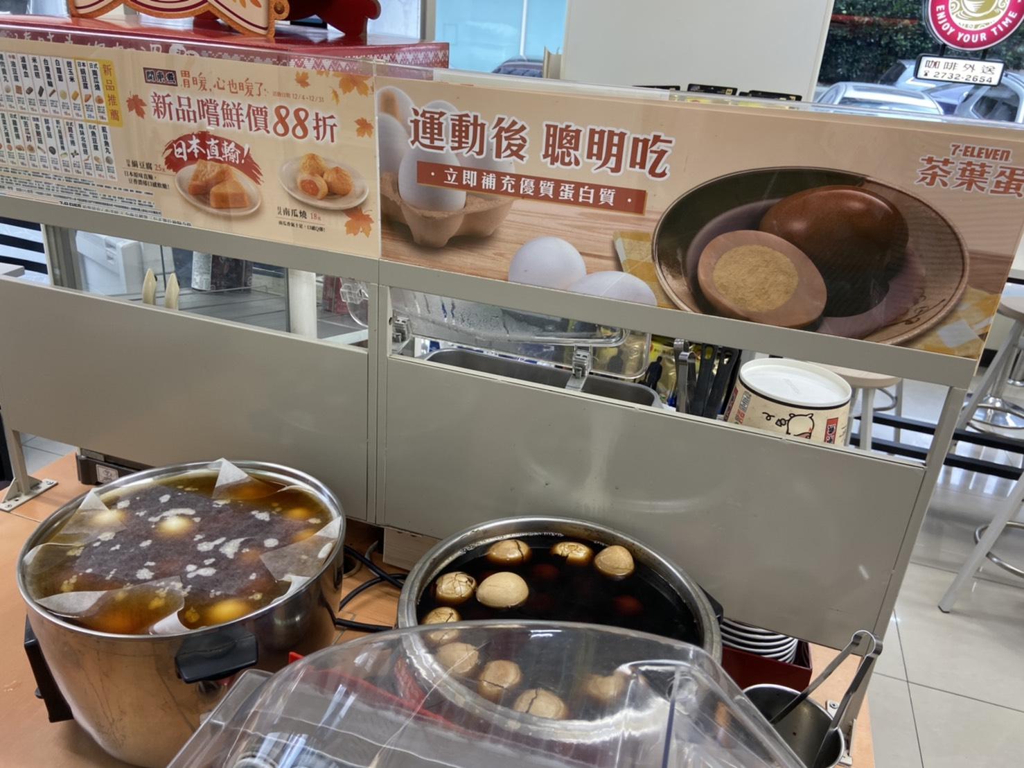 日台女生交換日記~原來日本人也愛吃茶葉蛋?
