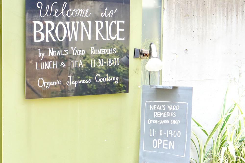 中目黒素食餐廳Brown Rice