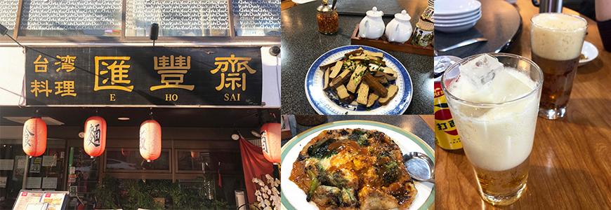 東京鹹酥雞
