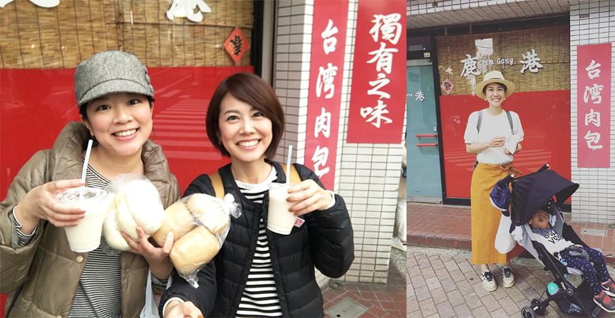 東京台灣肉包
