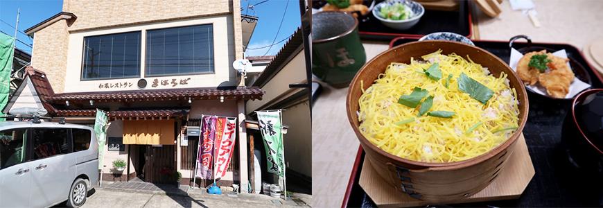 日本只見町美食