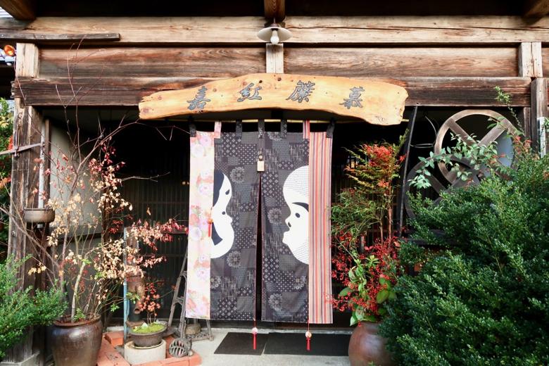 日本只見町古民家民宿