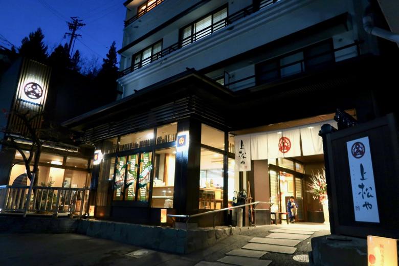 有台灣人女將的溫泉飯店_長野上田別所溫泉上松屋
